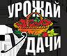Урожай уДачи официальный сайт